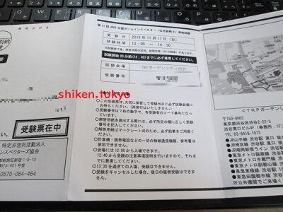 ホームインスペクター試験の受験票