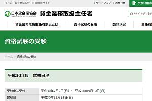 試験の実施、日本貸金業協会