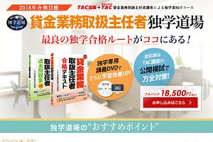 TAC独学道場