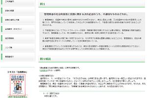 田村誠先生の過去問解説