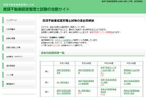 田村誠先生の過去問サイト